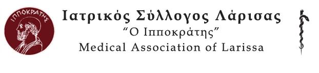 ΙΑΤΡΙΚΟΣ ΣΥΛΛΟΓΟΣ ΛΑΡΙΣΑΣ